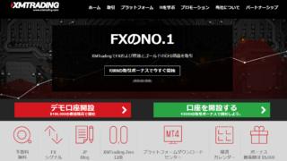 大人気海外FX会社XM。愛用者が10の特徴や評判を解説